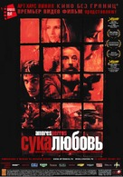 Amores Perros - Russian Movie Poster (xs thumbnail)