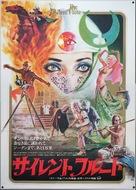 Circle of Iron - Japanese Movie Poster (xs thumbnail)