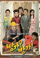 Banga Banga - South Korean Movie Poster (xs thumbnail)