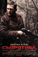 Defiance - Bulgarian Movie Poster (xs thumbnail)