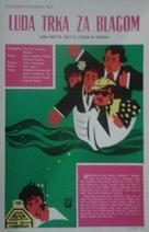 Neveroyatnye priklyucheniya italyantsev v Rossii - Yugoslav Movie Poster (xs thumbnail)