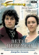 """Middlemarch"" - Russian Movie Cover (xs thumbnail)"