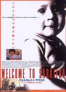 Welcome To Sarajevo - Japanese Movie Poster (xs thumbnail)