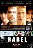Babel - Thai Movie Poster (xs thumbnail)