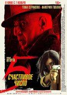 5 è il numero perfetto - Russian Movie Poster (xs thumbnail)