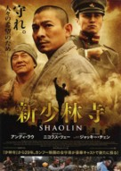 Xin shao lin si - Japanese Movie Poster (xs thumbnail)