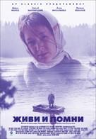 Zhivi i pomni - Russian Movie Poster (xs thumbnail)