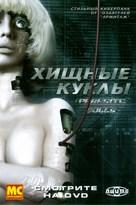 Parasaito Dôruzu - Russian Video release poster (xs thumbnail)
