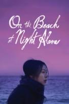 Bamui haebyun-eoseo honja - Movie Cover (xs thumbnail)