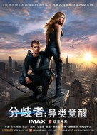 Divergent - Chinese Movie Poster (xs thumbnail)
