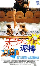 Raising Arizona - Japanese Movie Poster (xs thumbnail)