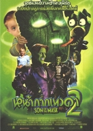 Son Of The Mask - Thai Movie Poster (xs thumbnail)