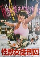 Sweet Sugar - Japanese Movie Poster (xs thumbnail)