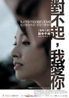 Dui bu qi wo ai ni - Taiwanese Movie Poster (xs thumbnail)