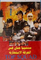 Ba wong fa - Egyptian Movie Poster (xs thumbnail)