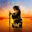 Wonder Woman - Greek Movie Poster (xs thumbnail)