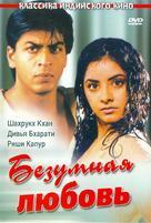 Deewana - Russian DVD movie cover (xs thumbnail)