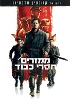 Inglourious Basterds - Israeli Movie Cover (xs thumbnail)
