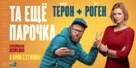 Long Shot - Russian Movie Poster (xs thumbnail)