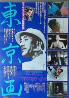 Tokyo-Ga - Japanese Movie Poster (xs thumbnail)