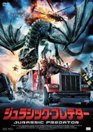 Wyvern - Japanese Movie Cover (xs thumbnail)