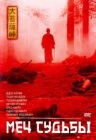 Dai-bosatsu tôge - Russian DVD cover (xs thumbnail)