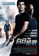 The Cold Light of Day - Hong Kong Movie Poster (xs thumbnail)