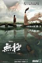 Wu ji - Hong Kong poster (xs thumbnail)