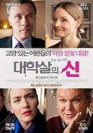 Carnage - South Korean Movie Poster (xs thumbnail)