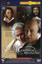 """Malenkie tragedii"" - Russian DVD cover (xs thumbnail)"