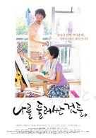 Gururi no koto - South Korean Movie Poster (xs thumbnail)