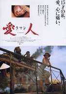 L'amant - Japanese Movie Poster (xs thumbnail)