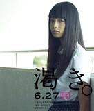 Kawaki. - Japanese Movie Poster (xs thumbnail)
