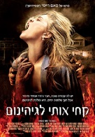 Drag Me to Hell - Israeli Movie Poster (xs thumbnail)