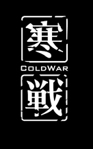 Cold War - Chinese Logo (xs thumbnail)