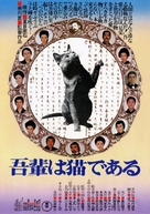 Wagahai wa neko de aru - Japanese Movie Poster (xs thumbnail)