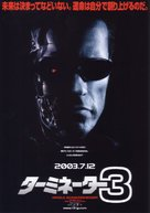 Terminator 3: Rise of the Machines - Japanese Movie Poster (xs thumbnail)