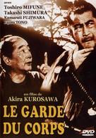 Yojimbo - French Movie Cover (xs thumbnail)