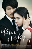 """When a Man Loves"" - South Korean Movie Poster (xs thumbnail)"
