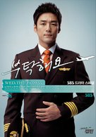 """Take Care of Us, Captain"" - South Korean Movie Poster (xs thumbnail)"