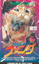 Uninvited - Japanese VHS movie cover (xs thumbnail)
