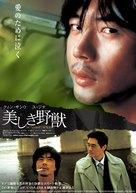 Running Wild - Japanese poster (xs thumbnail)