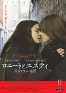 Disobedience - Japanese Movie Poster (xs thumbnail)