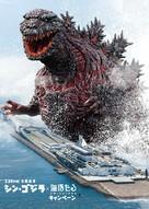 Shin Gojira - Japanese Movie Poster (xs thumbnail)