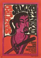 Tsubaki Sanjûrô - Polish Movie Poster (xs thumbnail)