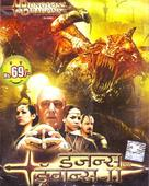 Dungeons And Dragons 2 - Indian Movie Cover (xs thumbnail)