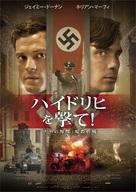 Anthropoid - Japanese Movie Poster (xs thumbnail)
