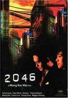 2046 - DVD cover (xs thumbnail)