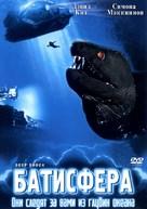 Deep Shock - Russian DVD cover (xs thumbnail)