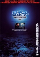 Das Boot - Japanese Movie Poster (xs thumbnail)
